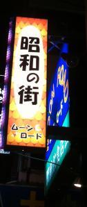 東中野ムーンロード昭和の街