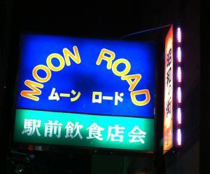 東中野ムーンロード看板