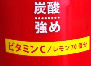 C.C.LemonSTRONG強め