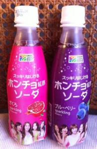 紅酢ソーダ2本