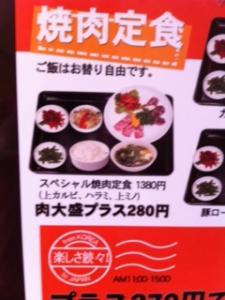 東大門焼肉定食