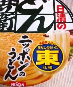 ニッポンのうどん東ロゴ