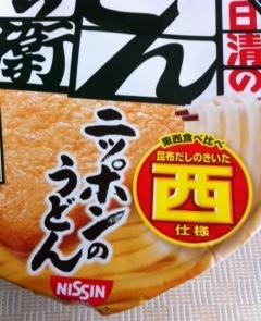 ニッポンのうどん西ロゴ