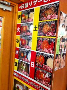 韓国食堂日替わり500円メニュー