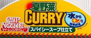 夏野菜curryロゴ