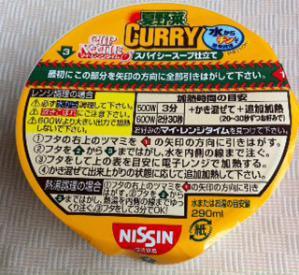 夏野菜curryパッケージ