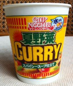夏野菜curry側面