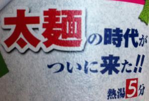 新横浜ラーメン説明3