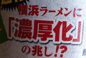 新横浜ラーメン説明4