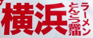 新横浜ラーメン説明2