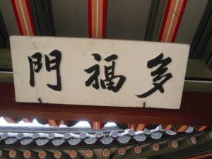 水原華城多福門