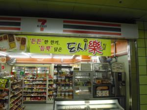 韓国コンビニC U7-11