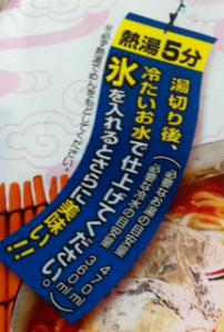 冷やしチゲ麺コピー