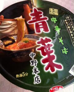 青葉カップ麺パッケージ
