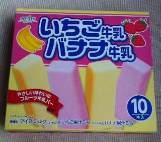 いちご牛乳バナナん牛乳パッケージ