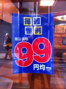 パンコキール99円告知