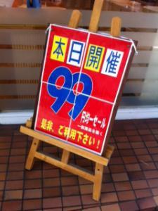 パンコキール99円置き看板