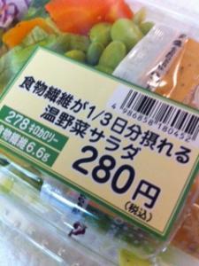 280円サラダ食物繊維パッケージ