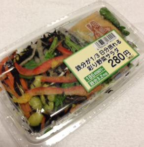 280円サラダ鉄分パッケージ
