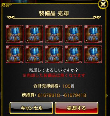 N鎧10セット100貫