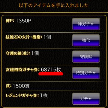 6万招待ワロタ