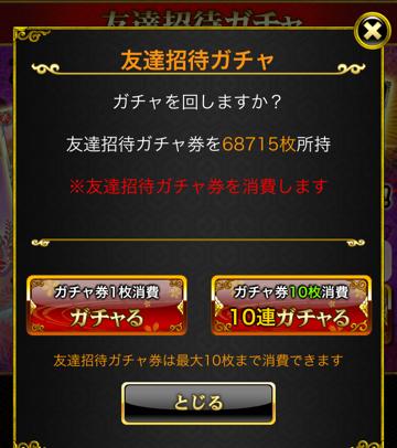 6万招待ワロタ3