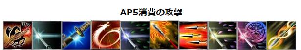 AP5消費の攻撃