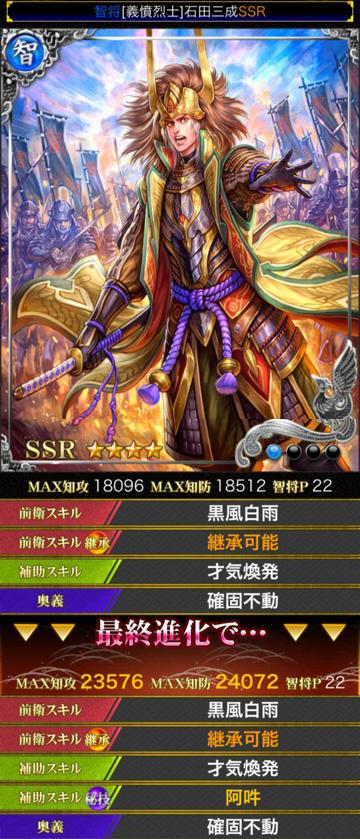 [義憤烈士]石田三成SSR22