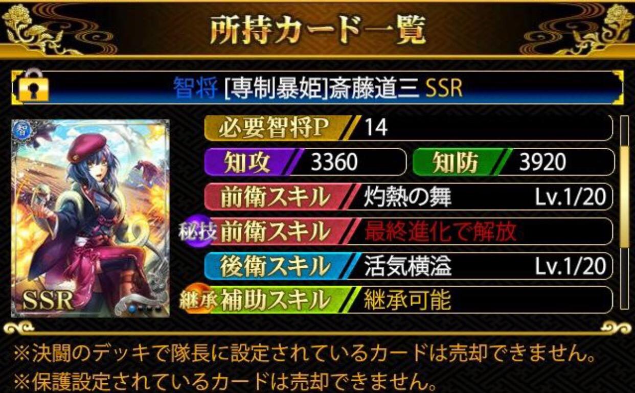 合戦ログイン報酬斎藤道三SSR