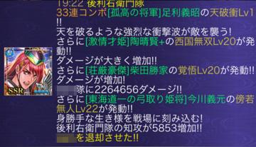 天破15(迅雷22発動中)