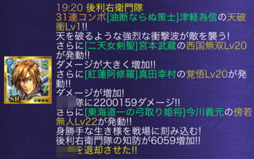 天破壊14(迅雷22発動中)