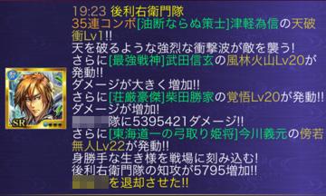 天破16-玉砕からのコンボ(迅雷22発動中)