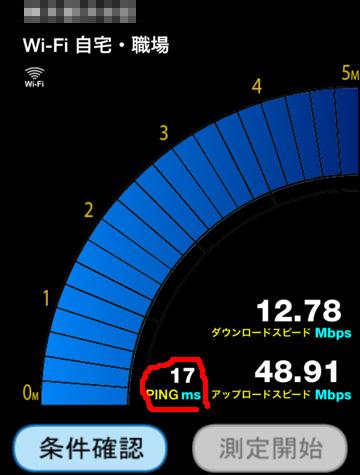 Wi-FiでのPING値