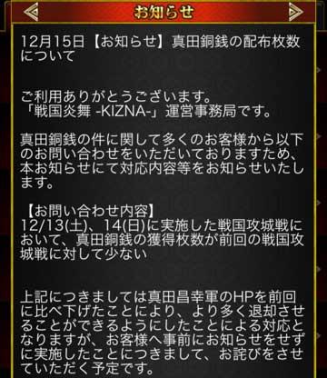 真田銅銭お知らせ1