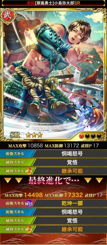 [翆嵐勇士]小島弥太郎