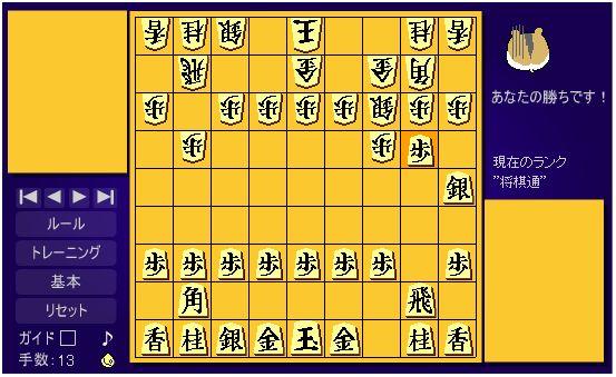 ハム将棋勝利の方程式2