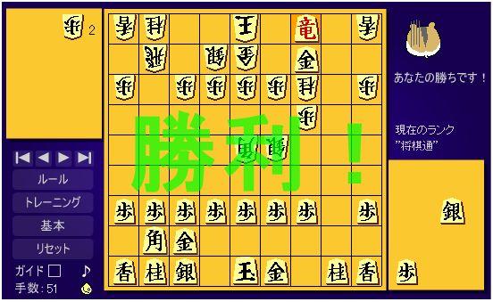 ハム将棋勝利の図