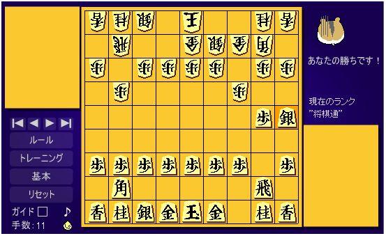 ハム将棋勝利の方程式1