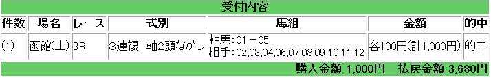 SnapCrab_NoName_2013-8-17_11-33-57_No-00.png