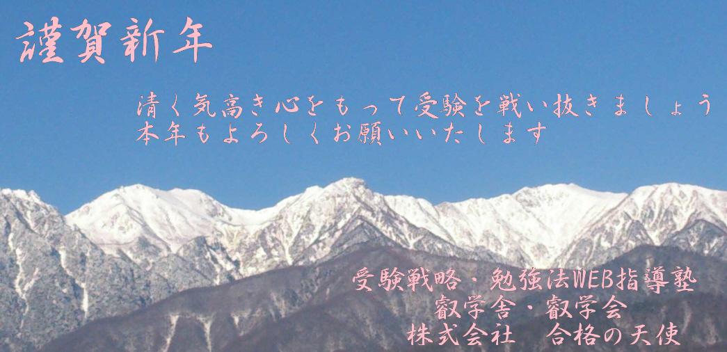 新年掲載写真2新年挨拶