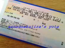 EZO砂くじらのヨタ話's-ticket_nacs