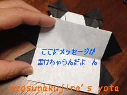 EZO砂くじらのヨタ話's-panda2