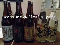 $EZO砂くじらのヨタ話's-sake