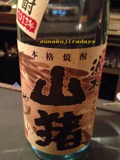 yamajishi.jpg