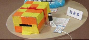 館長賞は杜の里小5年生荒木さんの「宝箱」