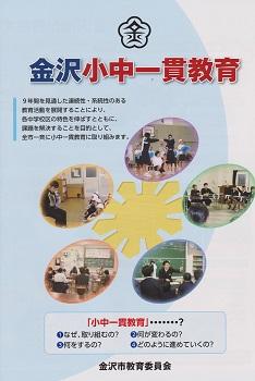 金沢小中一貫教育の資料