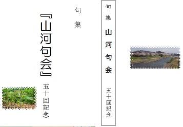50回の山河句会記念集の表紙予定
