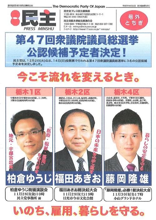 衆議院総選挙へ向けて!①