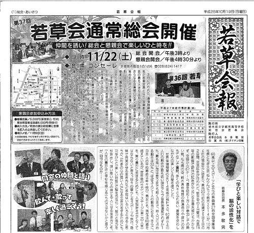 宇都宮高校同窓会<若草会>へ!⑤