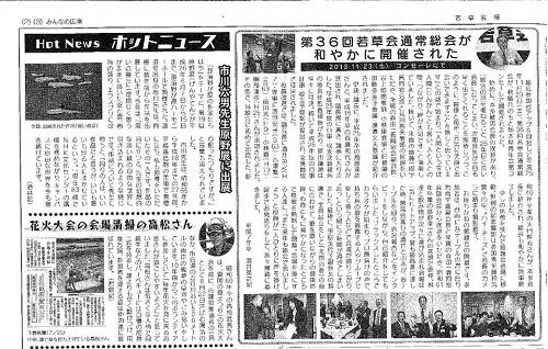 宇都宮高校同窓会<若草会>へ!⑦
